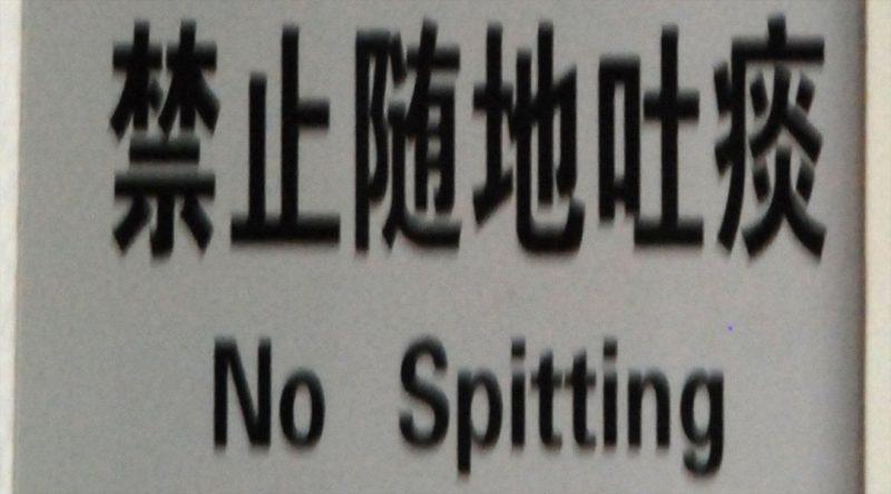 Clichés in China